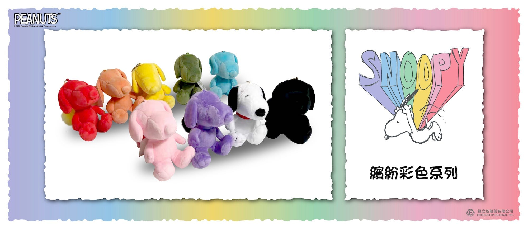 SNOOPY繽紛彩色系列